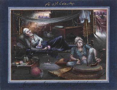 Bahadur Shah Ke Akhri Ayyam (The Last Days of Bahadur Shah Zafar)