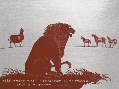 """""""Lion on grass"""""""