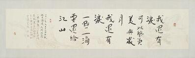 Chiang Hsun, '我還有淚', 2011