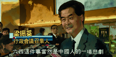 Chow Chun Fai 周俊輝, 'CY Leung, 'June 4 Incident for sure was a tragedy for China', 2012