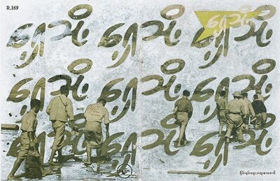 Wah Nu and Tun Win Aung, 'White Piece #0153: Forward', 2012-2013