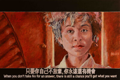 Chow Chun Fai 周俊輝, '2046 - When you don't take No for an answer, there is still a chance you'll get what you want', 2018
