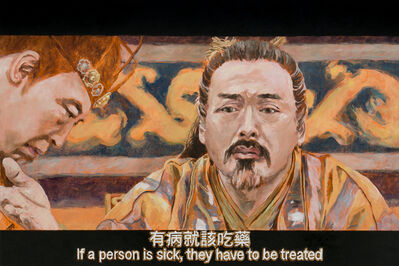 Chow Chun Fai 周俊輝, 'Curse of the Golden Flower: If a person is sick, they have to be treated', 2017