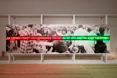 """Sergey Bratkov, 'Slogan (""""Long Live the Bad of Today for the Good of Tomorrow"""")', 2010"""