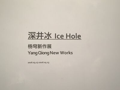 Ice Hole – Yang Qiong New Works