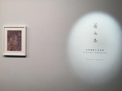 Detached Imagery – Shi Xinji Paper Works