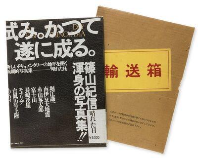 Kishin Shinoyama, 'Hareta Hi - A Fine Day', 1975