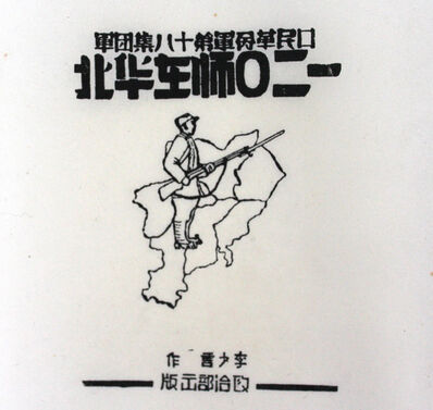 Li Shaoyan, 'The 120th Division (Eighth Route Army) in Northern China series, 1940 -1942 , 32 prints', 1940-1942