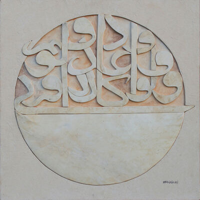 Nabil Anani, 'State of Justice', 2010