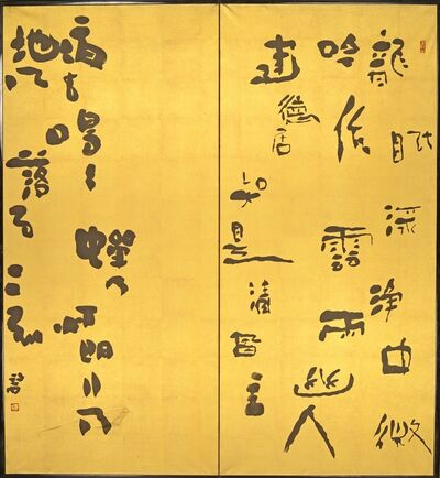 "Kawahigashi Hekigotō, '""Arranging a Flowering Chery"" Haiku and Five Other Poems', 1929"
