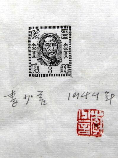 Li Shaoyan, 'Yuan Stamp print. First Edition Jinyuan Stamp.', 1944