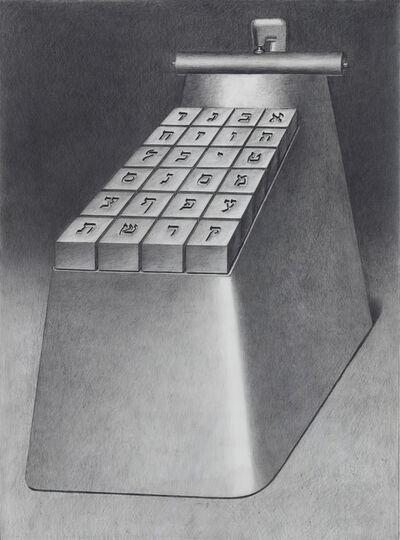 """Konrad Klapheck, 'Der Mann in der Frau (Vorzeichnung zu, I´homme dans la femme"""")', 1996"""