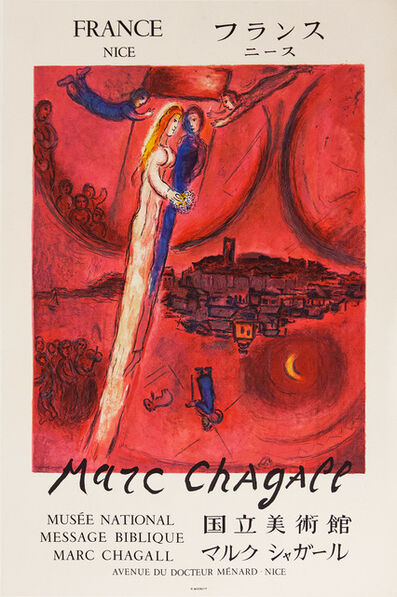 Marc Chagall, 'The Song of Songs - Exhibition Poster ', 1975