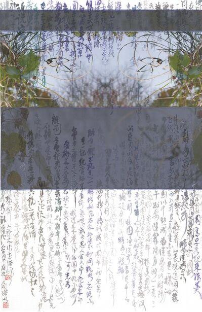 Chu Chu  儲楚, 'Poetry·Garden 人间词话·庭院', 2018