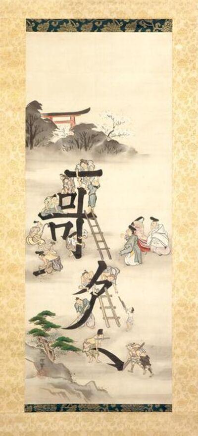Hanabusa Itchō, 'Building Poetry', 1652-1724