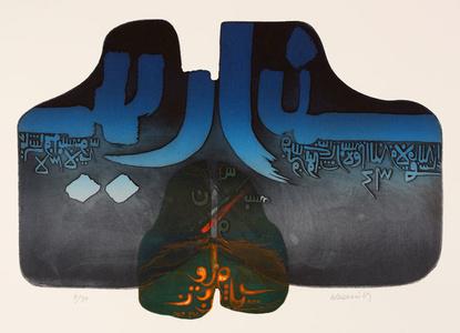 Oriental Quintet I