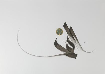 Alif Lam Meem Ra