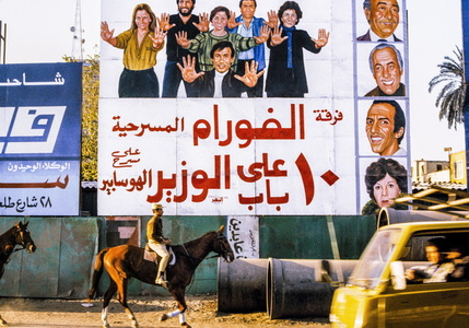 Al Fouram (Cairo Billboards)