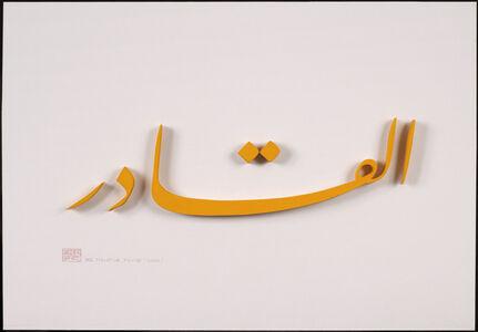 Al Qadir (The All-Powerful)