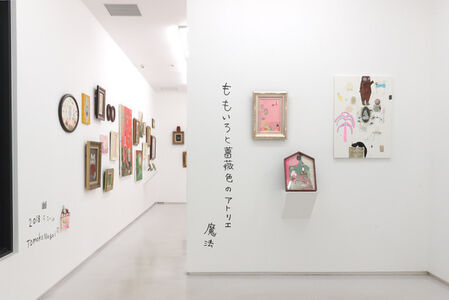 """Tomoko Nagai 2006-2018 """"Atelier in Peach and Rose Color, Magic"""""""