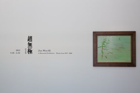 Zao Wou-Ki — A Memorial Exhibition, works from 1947 - 2008