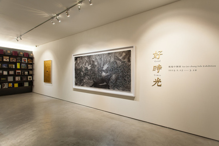 Good Times – Yao Jui-chung Solo Exhibition