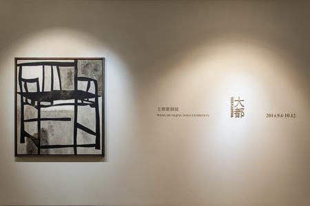 The Capital – Wang Huaiqing Solo Exhibition