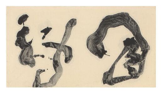 en ten (Circular Movement, free unimpeded movement)