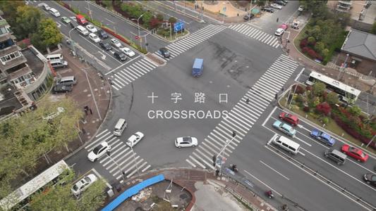 Crossroad 十字路口