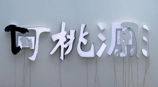 He Taoyuan