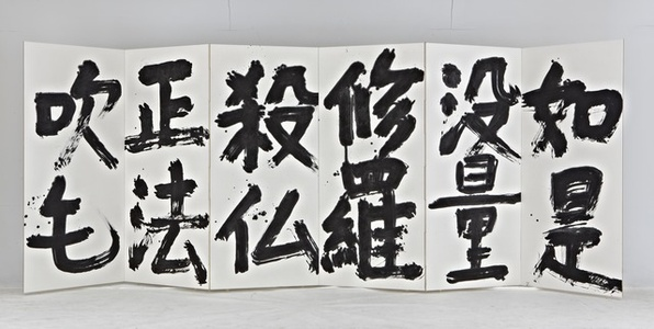A pair of six-fold screens with large Character of Zen Words calligraphy(the first half)