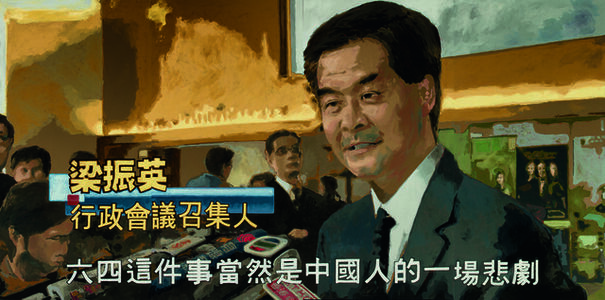 CY Leung, 'June 4 Incident for sure was a tragedy for China