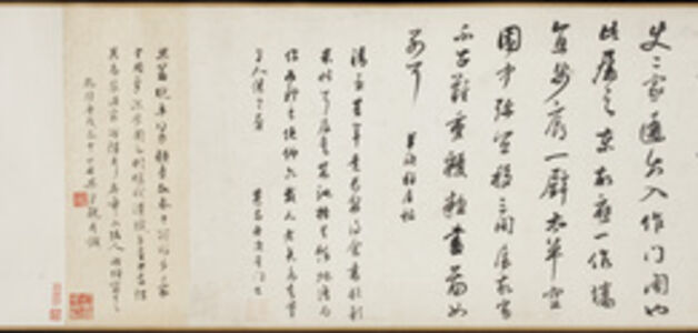 Calligraphy after the Ancient Masters