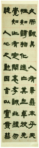 Master Cheng's Admonition on Seeing, Hearing, Words, and Deeds (Chengzi shi ting yan dong zhi zhen)