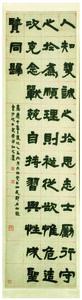Master Cheng's Admonition on Seeing, Hearing, Words, and Deeds (Chengzi shi ting yan dong zhi zhen)