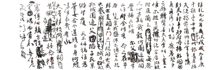 the nephew manuscripts 祭侄文稿