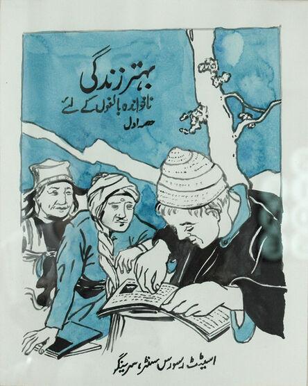 Hinrich Sachs, 'Die Muttersprache (Urdu, Inde)', 1992