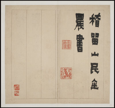 """Jin Nong 金農, 'Calligraphy in """"lacquer script""""', 1749"""