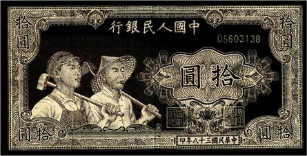 Shao Yinong & Mu Chen 邵逸农 & 慕辰, '1949 50 Chinese Note (Workers and peasants)', 2004-2010