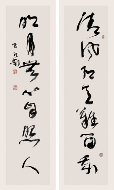 Wang Dongling 王冬龄, 'Calligraphy Diptych', 1998
