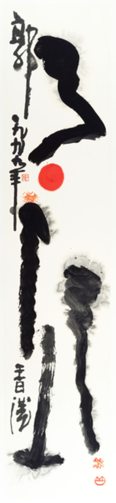 Frog King 蛙王, 'Renewal', 1999