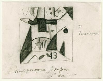 Kasimir Severinovich Malevich, 'Set Designfor Victory Over the Sun', 1913