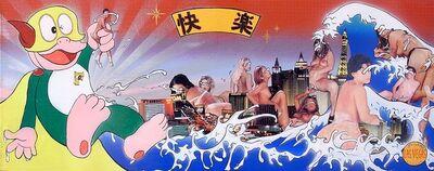 Sush Machida Gaikotsu, 'Evolution 4:00 AM', 2000