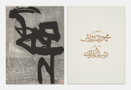 Rachid Koraïchi, 'A Nation In Exile: Engraved Hymns (Set 1)', 2017
