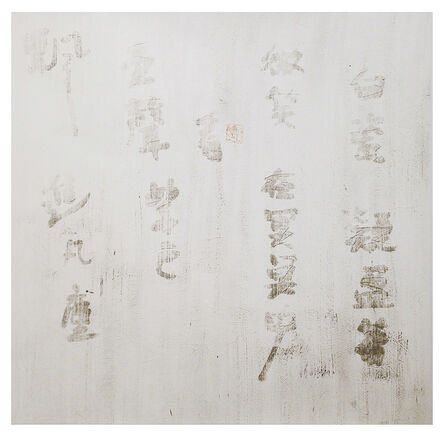 Fung Ming Chip, 'Sound Seeing, Sand Script 白瓷沙字', 2015