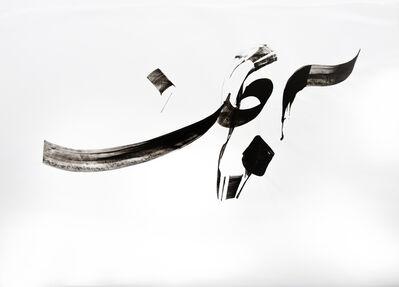 Nazanin Moghbeli, 'Translation 2', 2017