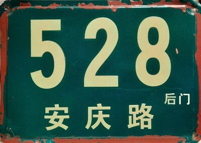 Jing Wong, 'Shanghai address plate (54)', ca. 1970s