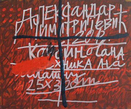 Aleksandar Dimitrijević, 'Playground LXXV   C', 2016