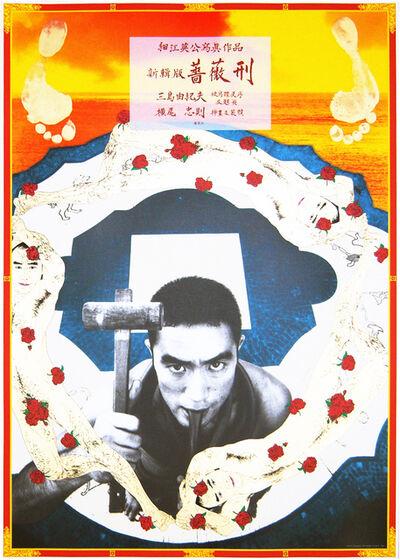 Eikoh Hosoe, 'Barakei- Ordeal by Roses (Yukio Mishima)', 2007