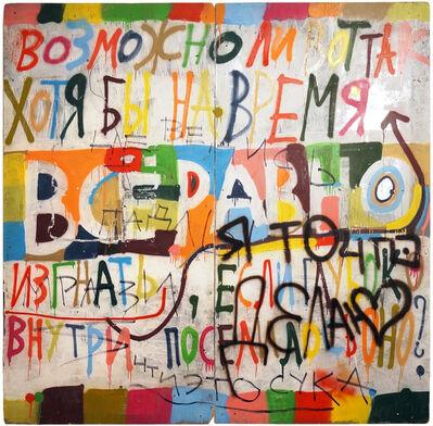 Kirill Kto, 'All the same', 2013